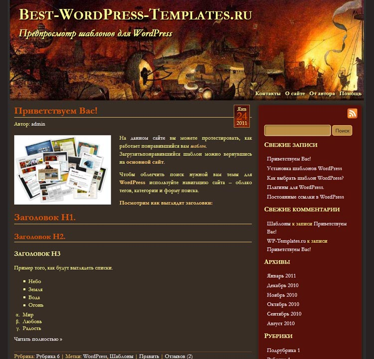 Mad Meg WordPress шаблон