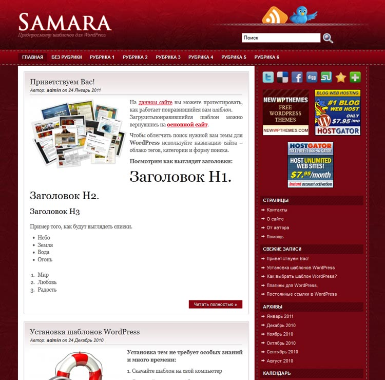 Samara WordPress шаблон