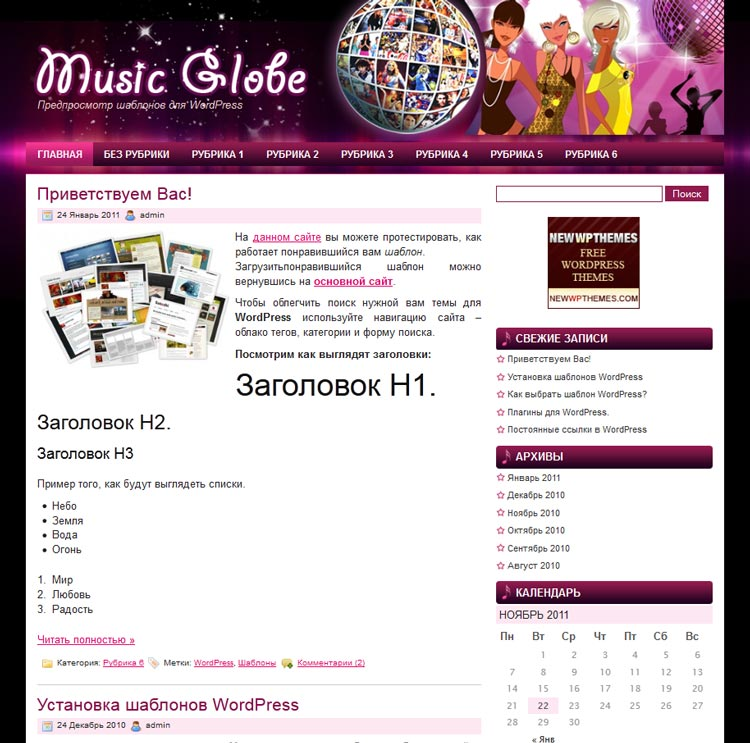 Music Globe WordPress шаблон