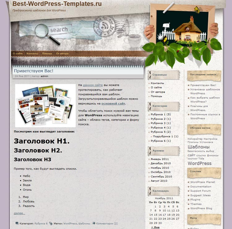 Letter Frame  WordPress шаблон