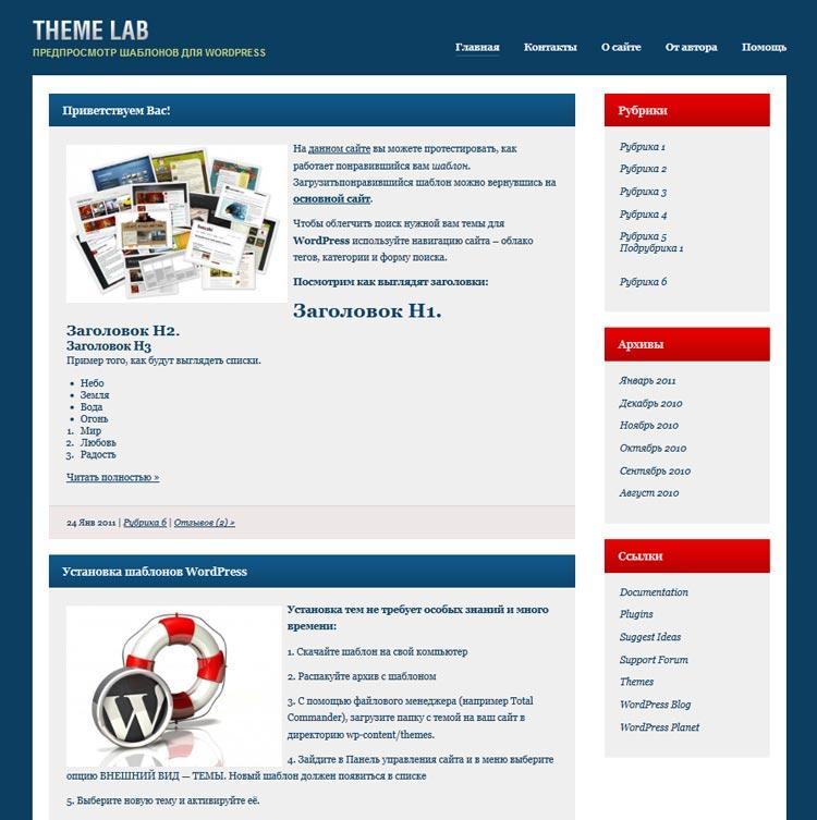 Bluish WordPress шаблон