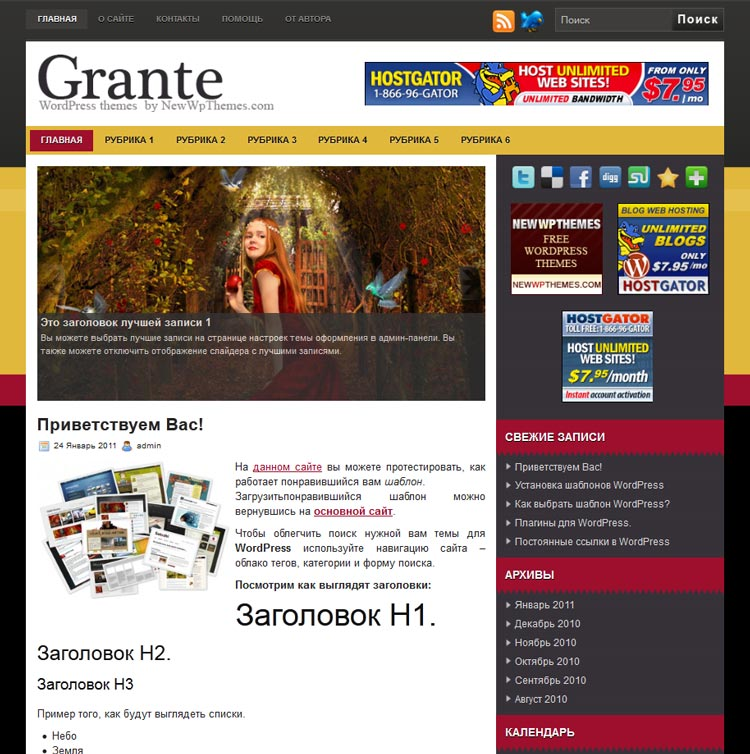 Grante WordPress шаблон
