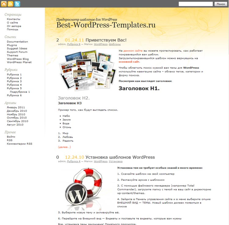 Gold Pot WordPress шаблон