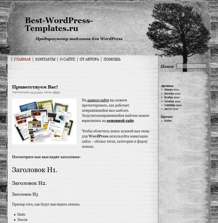 Rustic WordPress шаблон