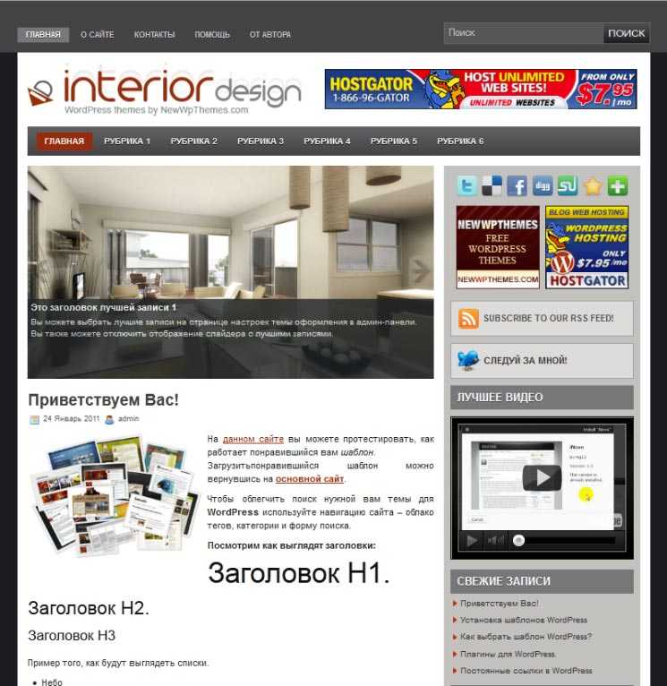 Interior Design WordPress шаблон