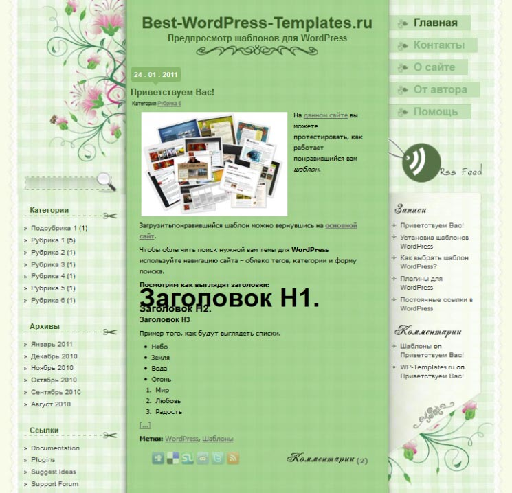 Green Mile WordPress шаблон