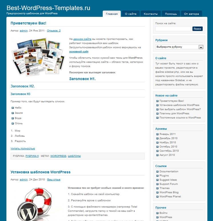 Shades of Blue WordPress шаблон