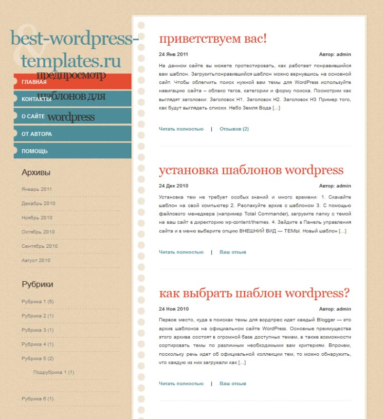 Memoranda WordPress шаблон