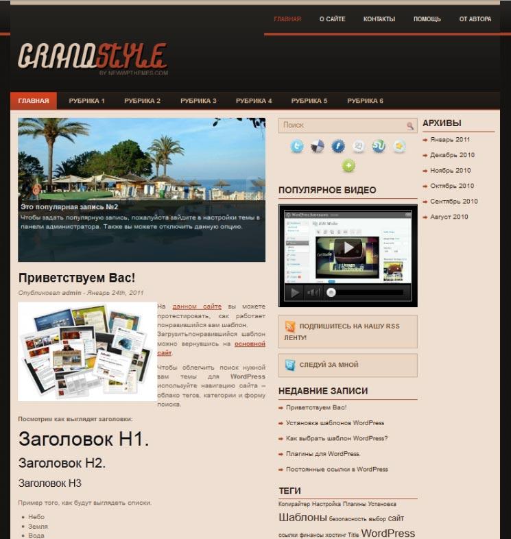 GrandStyle WordPress шаблон