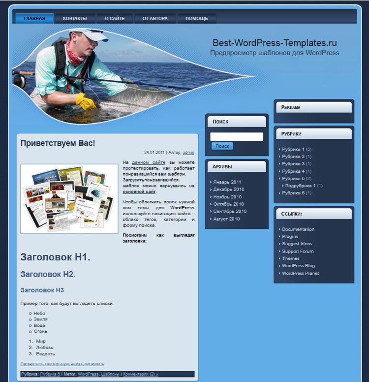 Angling Theme 2 WordPress шаблон