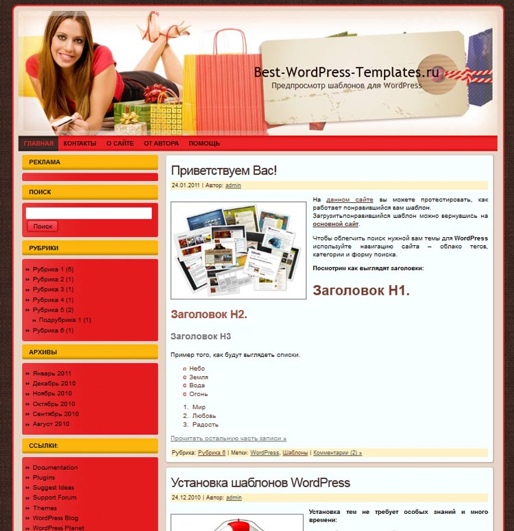 Shopping Frenzy WordPress шаблон