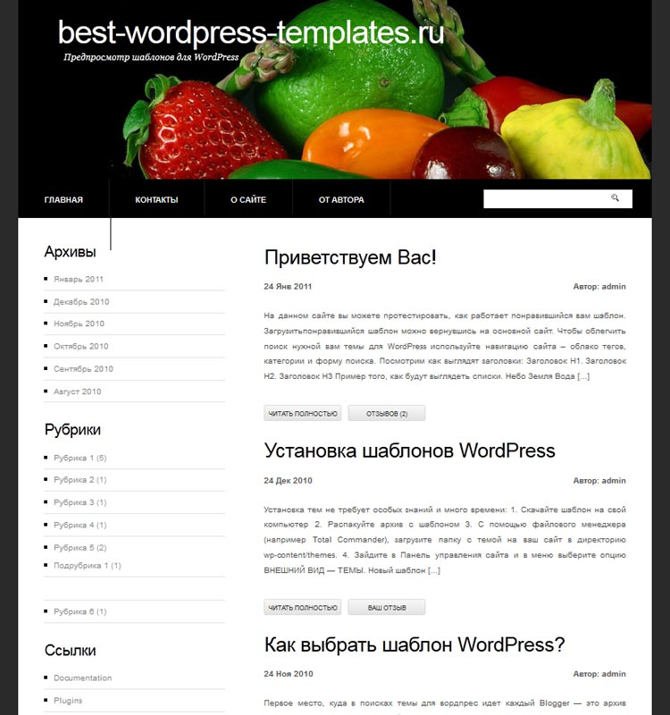 Vegetable WordPress шаблон