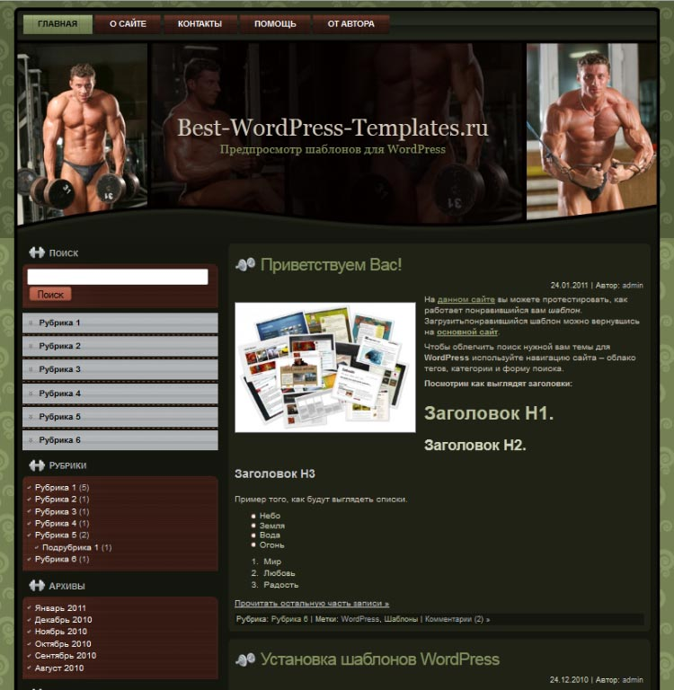 Bodybuilding wp theme WordPress шаблон