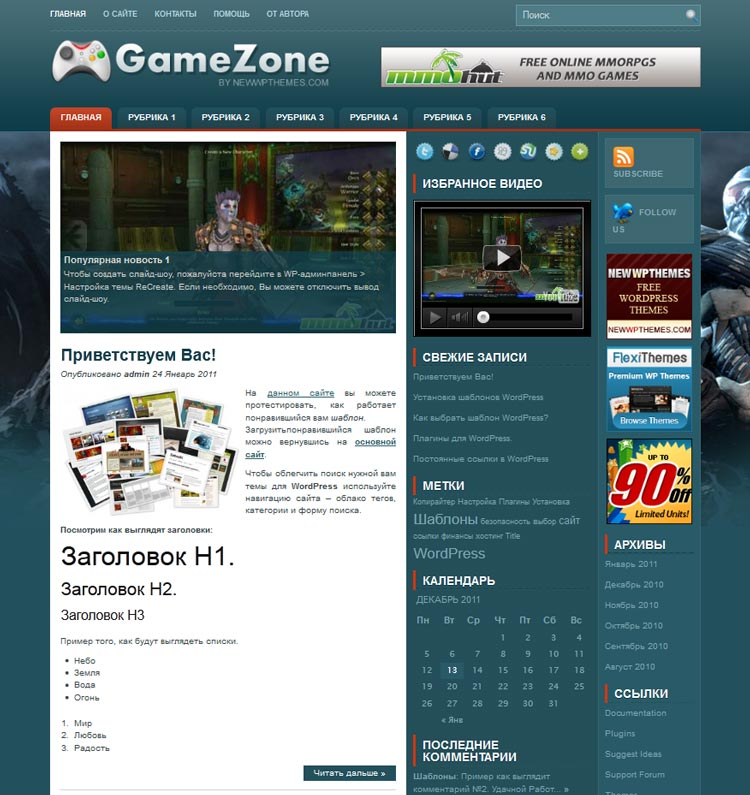 GameZone WordPress шаблон