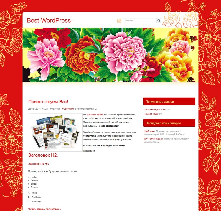 China Red WordPress шаблон