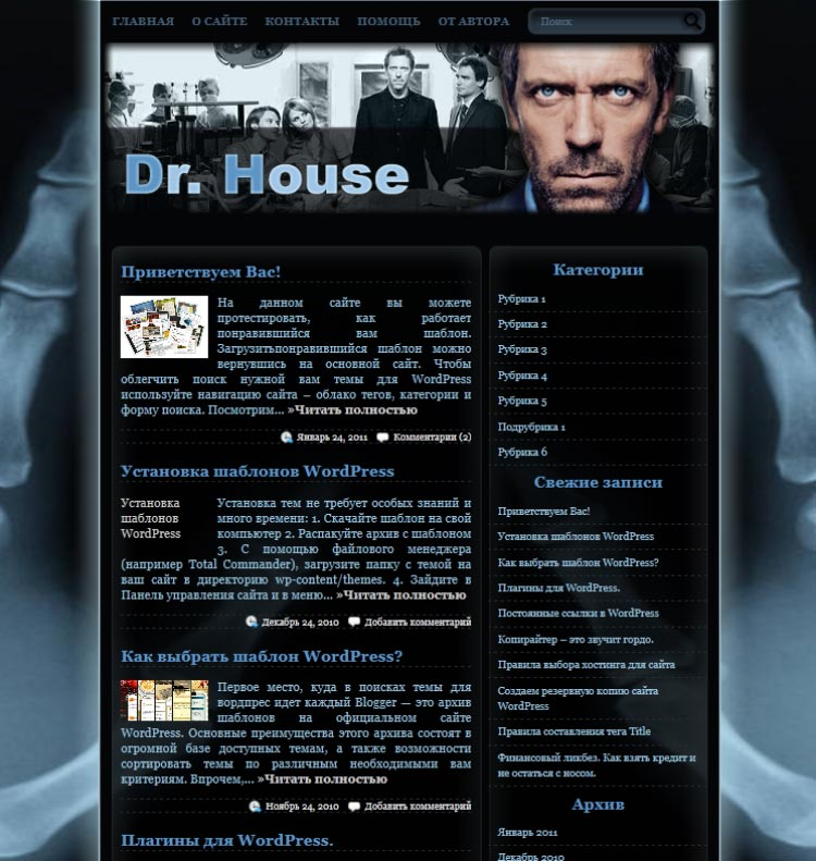 Dr. House WordPress шаблон