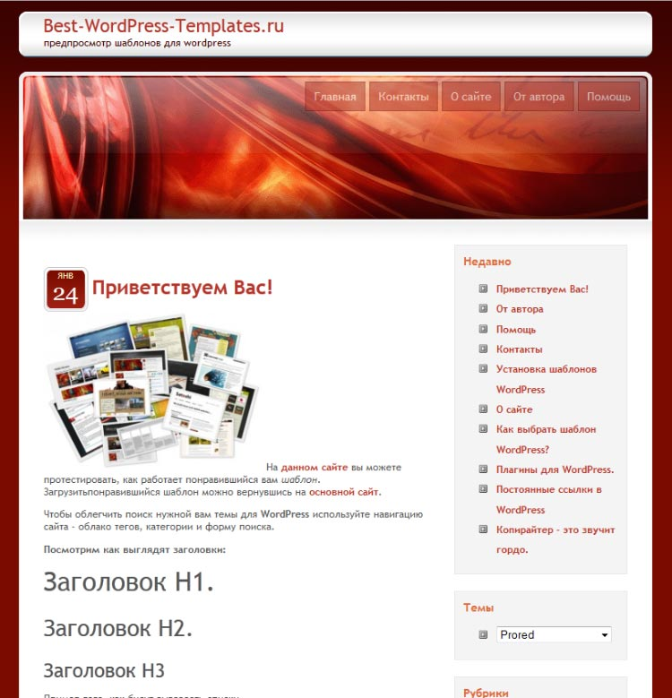 ProReD WordPress шаблон