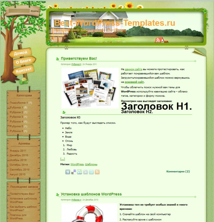 Home World WordPress шаблон