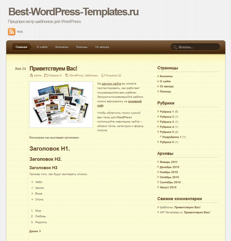 Notepad WordPress шаблон