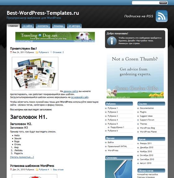StudioPress WordPress шаблон