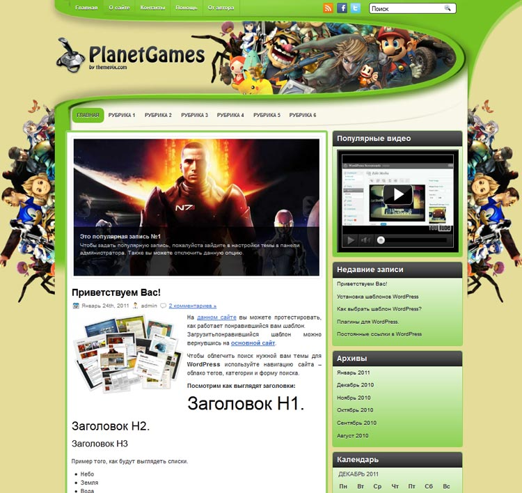 PlanetGames WordPress шаблон