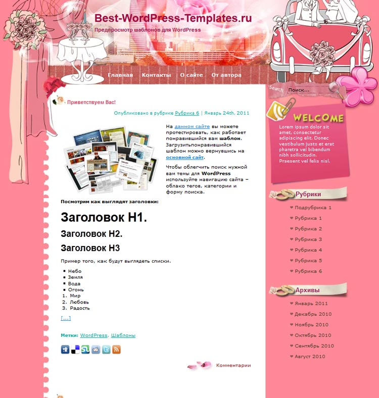I Love Us WordPress шаблон