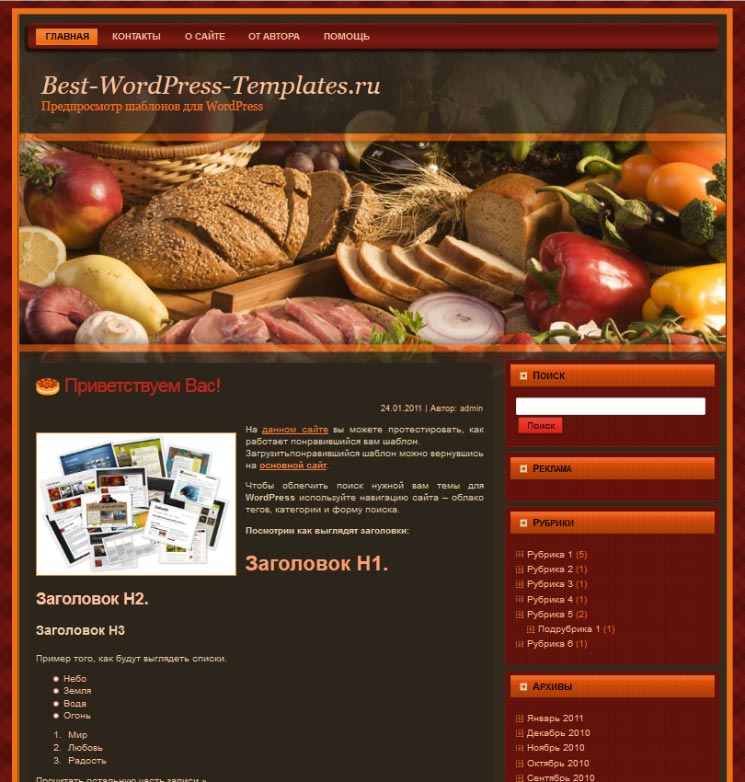Cooking Secrets WordPress шаблон