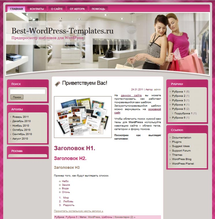 Girls Shopping WP 3 WordPress шаблон