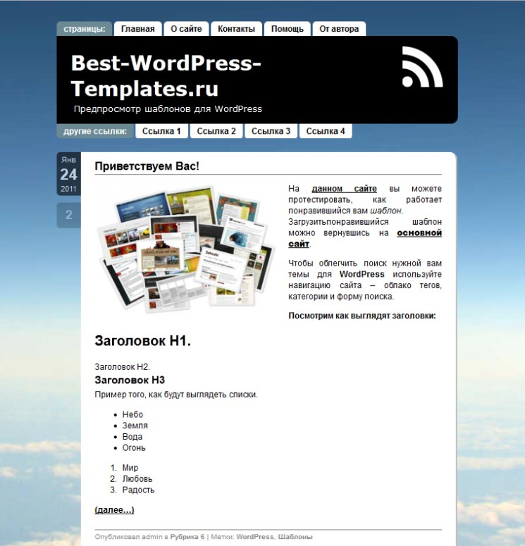 Aer WordPress шаблон