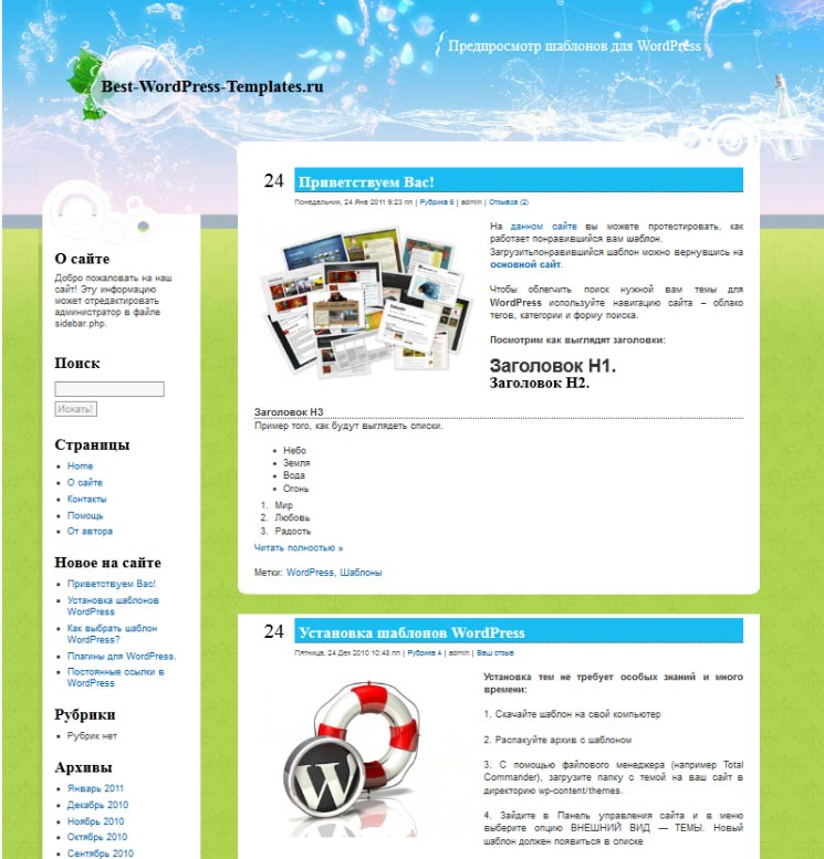 Eco Blog WordPress шаблон