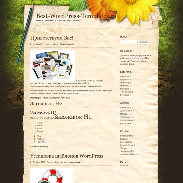 Outdoorsy WordPress шаблон