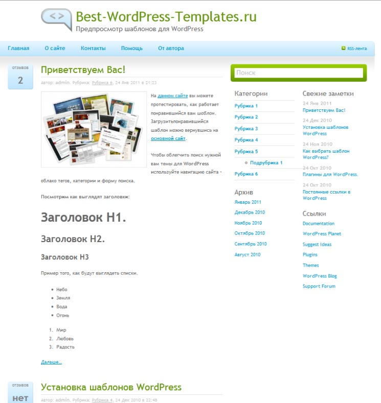 Blogdog WordPress шаблон