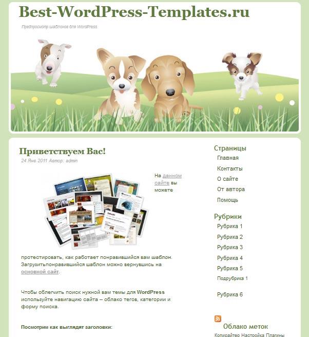 Тема о животных 4 в 1 WordPress шаблон
