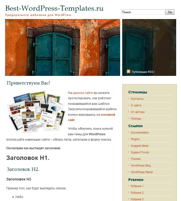Mediterranean WordPress шаблон