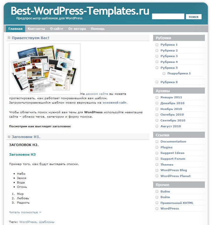 Simple Blog WordPress шаблон