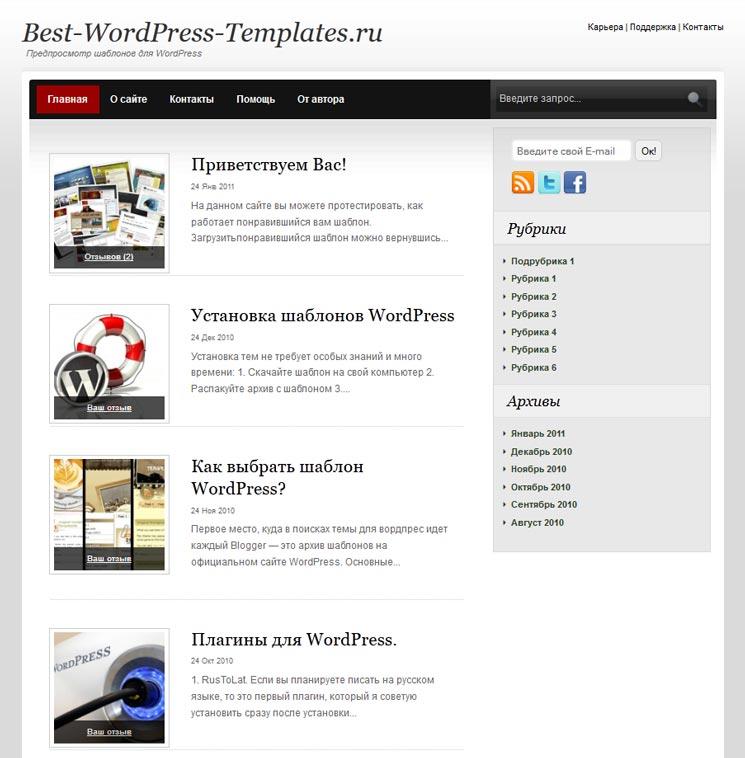 Dictum WordPress шаблон