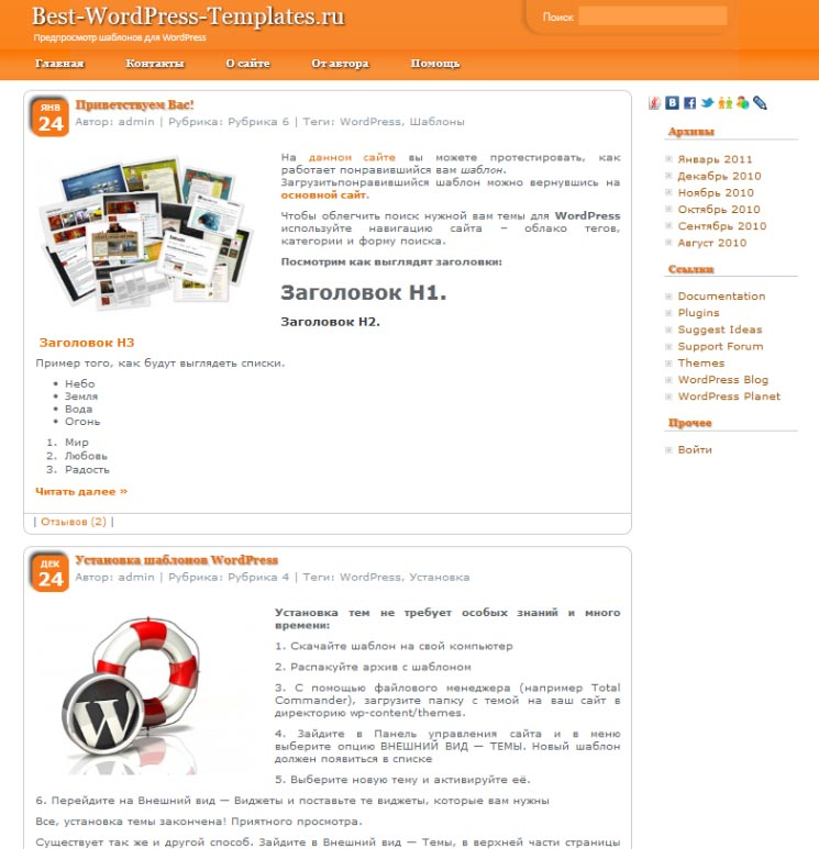 Oramak WordPress шаблон