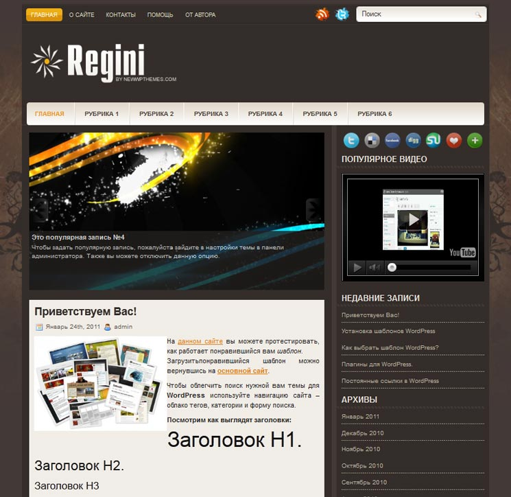 Regini WordPress шаблон