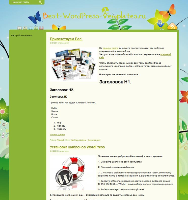 Summer WordPress шаблон