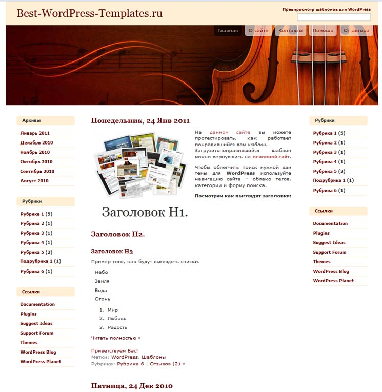 Violinesth Forever WordPress шаблон