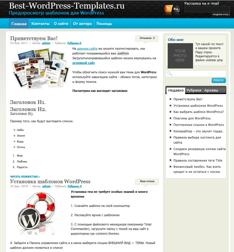 Evolution WordPress шаблон