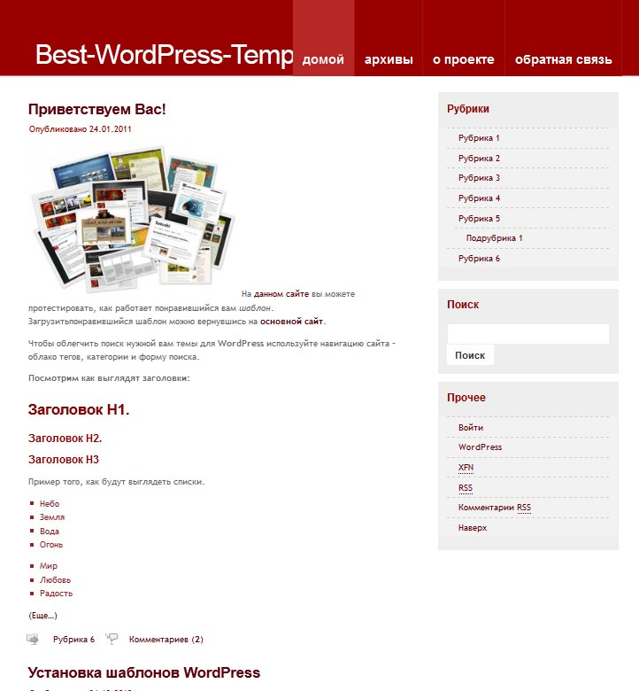 Swiss Cool WordPress шаблон
