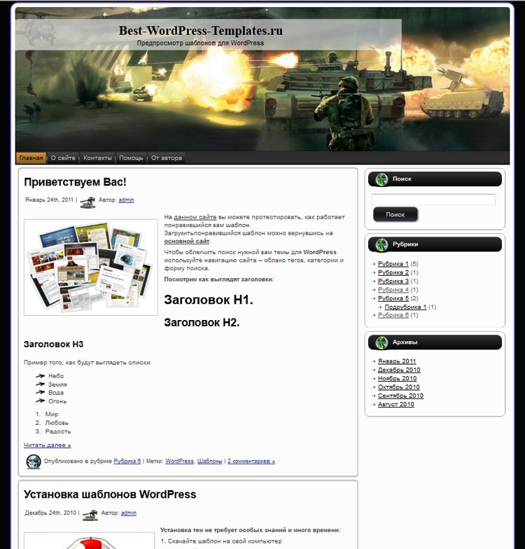 Battlefield WordPress шаблон