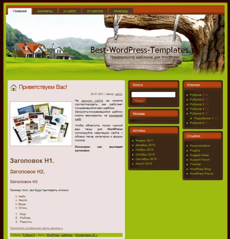 Vacation Home WordPress шаблон