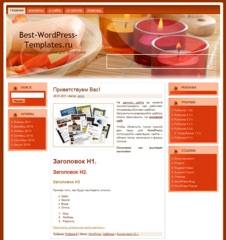 Spa Heaven WordPress шаблон