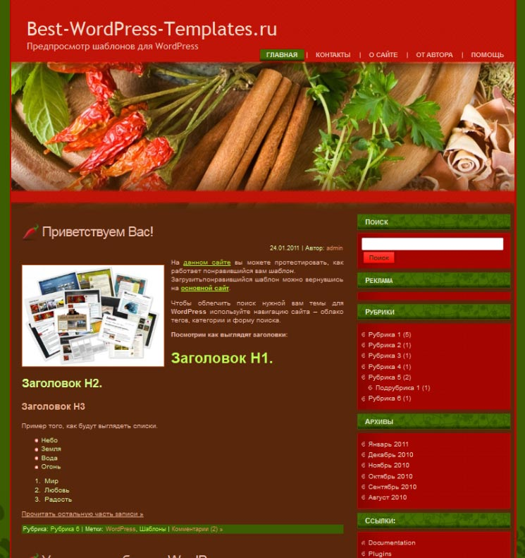 Healing Nature WordPress шаблон