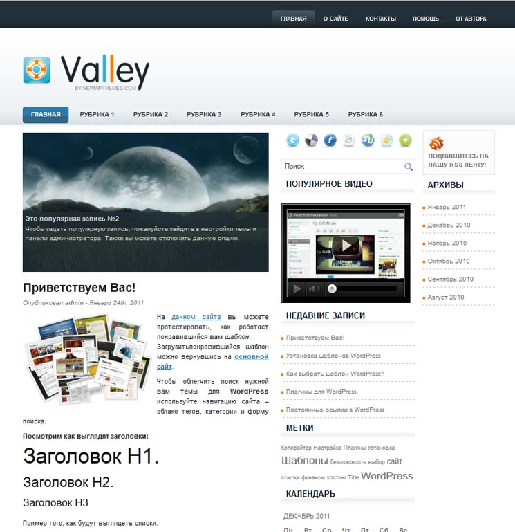 Valley WordPress шаблон