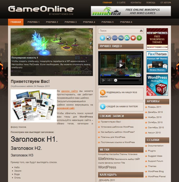 GameOnline WordPress шаблон
