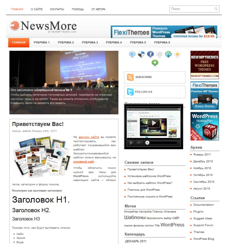 NewsMore WordPress шаблон