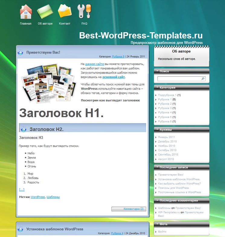 Winpress 7 WordPress шаблон